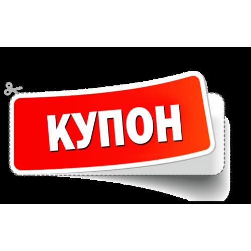 Купон 400 рублей