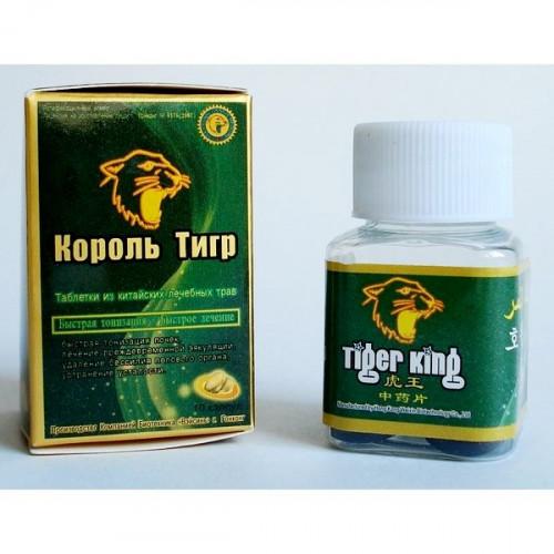 Король тигр (10 таблеток)